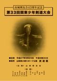 第33回関東少年剣道大会[平成27年]