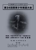 第34回関東少年剣道大会[平成28年]