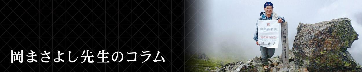 岡先生コラム | 山城剣友会は山...